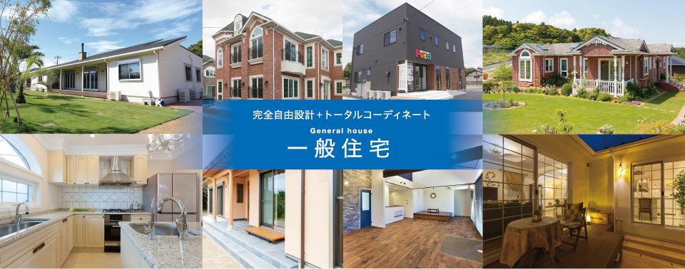 完全自由設計+トータルコーディネート 一般住宅