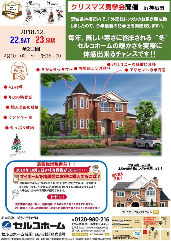 2018クリスマス見学会①