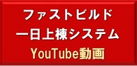 ファストビルドYouTube動画